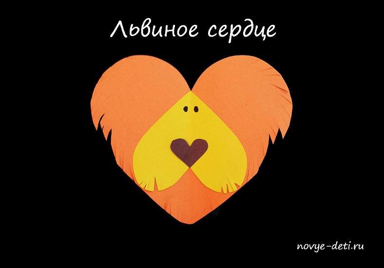 лев поделки на день святого валентина из сердец