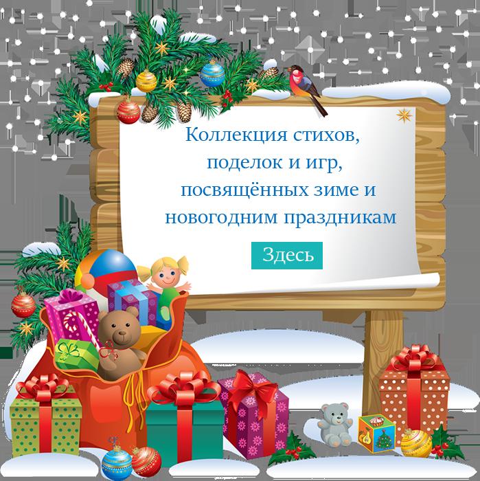 kollekciya-novyi-god
