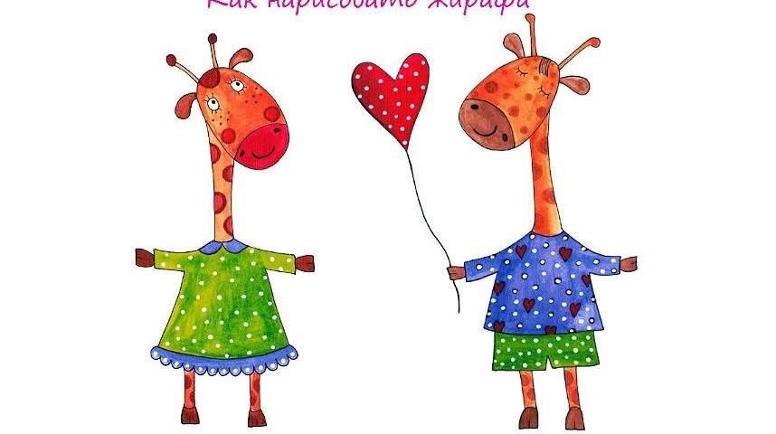 уроки рисования для детей пошагово жираф