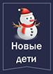 novye-deti-logo